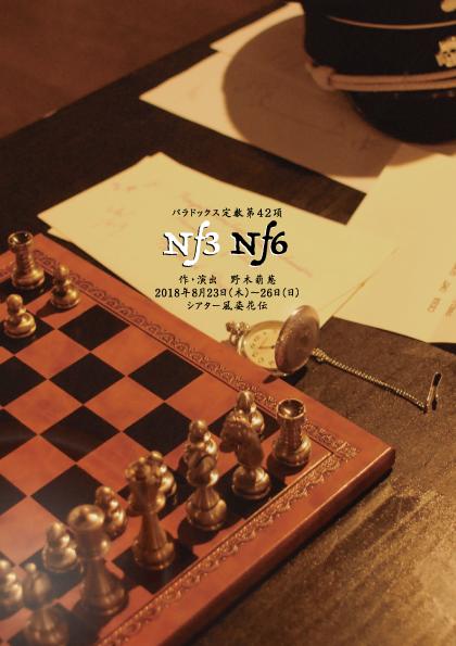 Nf3Nf6 チラシ表