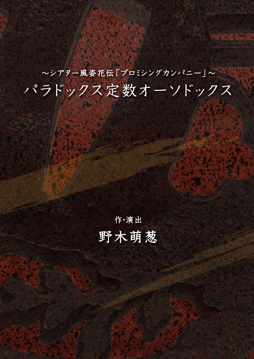 〜シアター風姿花伝「プロミシングカンパニー」~ パラドックス定数オーソドックス 作・演出 野木萌葱