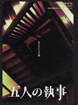五人の執事 (2009)