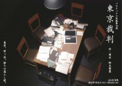 東京裁判 (2012)