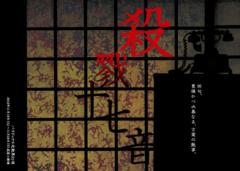 殺戮十七音(2013)