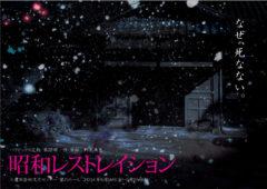 昭和レストレイション(2014)