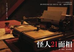 怪人21面相(2014)