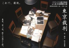 東京裁判-pit北/区域閉館公演(2015)