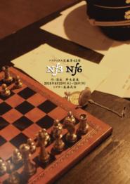 Nf3Nf6(2018)