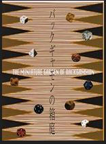 バックギャモンの箱庭 (2000)
