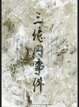 三億円事件(2002)