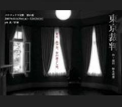 東京裁判 (2007)